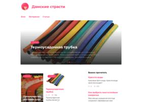 damskie-strasti.ru