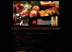 dan7577.jp
