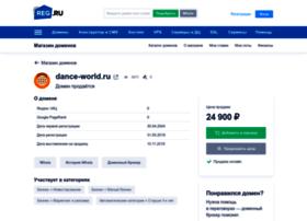 dance-world.ru