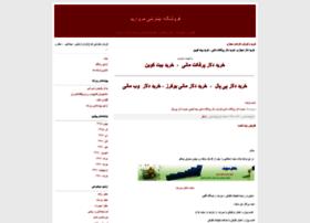 daneshvaran89.blogfa.com