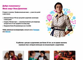 danilova.ru