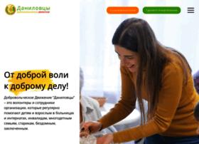 danilovcy.ru