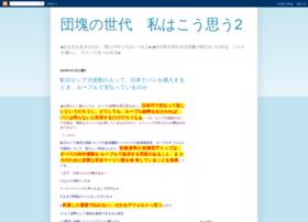 dankaisedaikouomou.blogspot.com