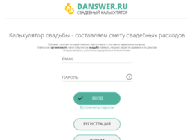 danswer.ru