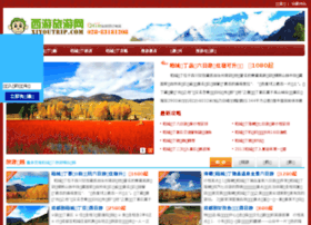 daocheng.xiyoutrip.com