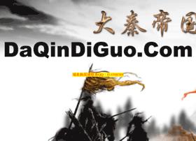 daqindiguo.com