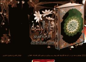 daralrahma.com