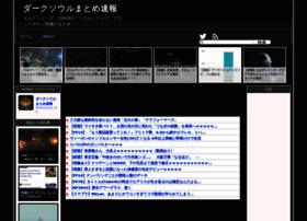 dark-soku.blog.jp