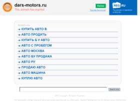 dars-motors.ru