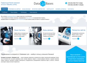 databases.com.ua