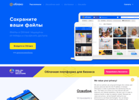 datacloudmail.ru