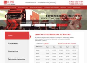 datrans.ru
