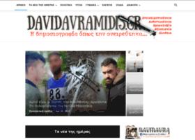 davidavramidis.gr