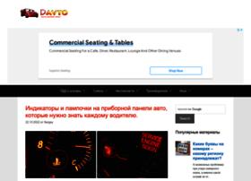 davto.com.ua