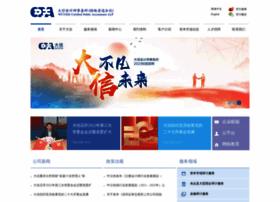 daxincpa.com.cn