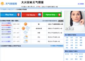 daxinganling.tqybw.com