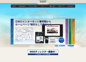 days.jp
