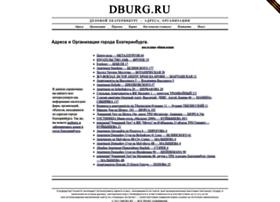 dburg.ru