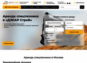 dcs-rent.ru