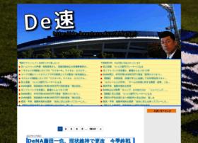 de-baystars.doorblog.jp