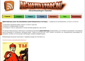 de-motivators.ru