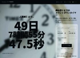 deadlinetimer.com