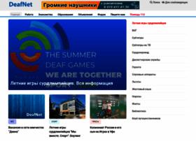 deafnet.ru