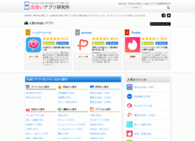 deai-apps.jp