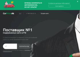 dealer.carprice.ru