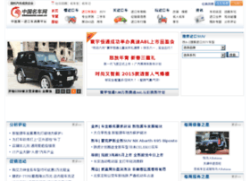 dealers.chinaauto.com.cn