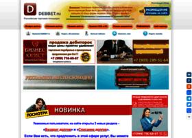 debbet.ru