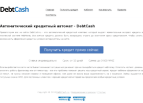 debtcash.ru