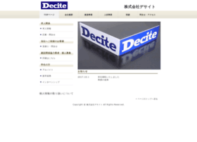 decite.co.jp