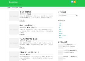 deco-rice.com
