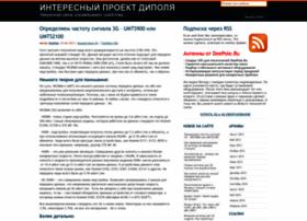 deepole.ru