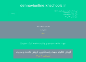 dehnavionline.khschools.ir