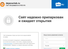 dejavuclub.ru