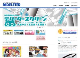 deleter.jp