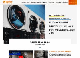 deli-wash.jp