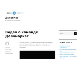 deloblog.ru