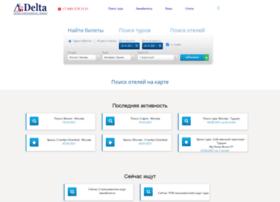 delta-tours.ru