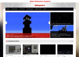 deltasquad.ru