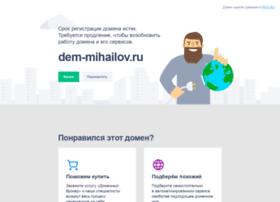 dem-mihailov.ru