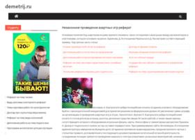 demetrij.ru