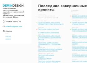 demindesign.org