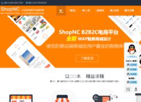 demo.shopnc.net
