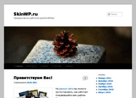 demo.skinwp.ru