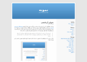 demo.wp-persian.com