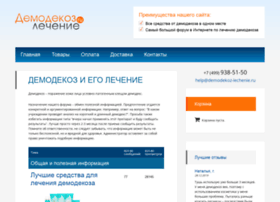 demodekoz-lechenie.ru