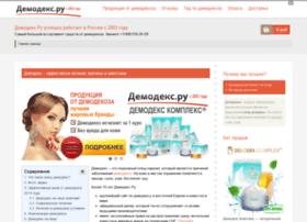 demodex.ru